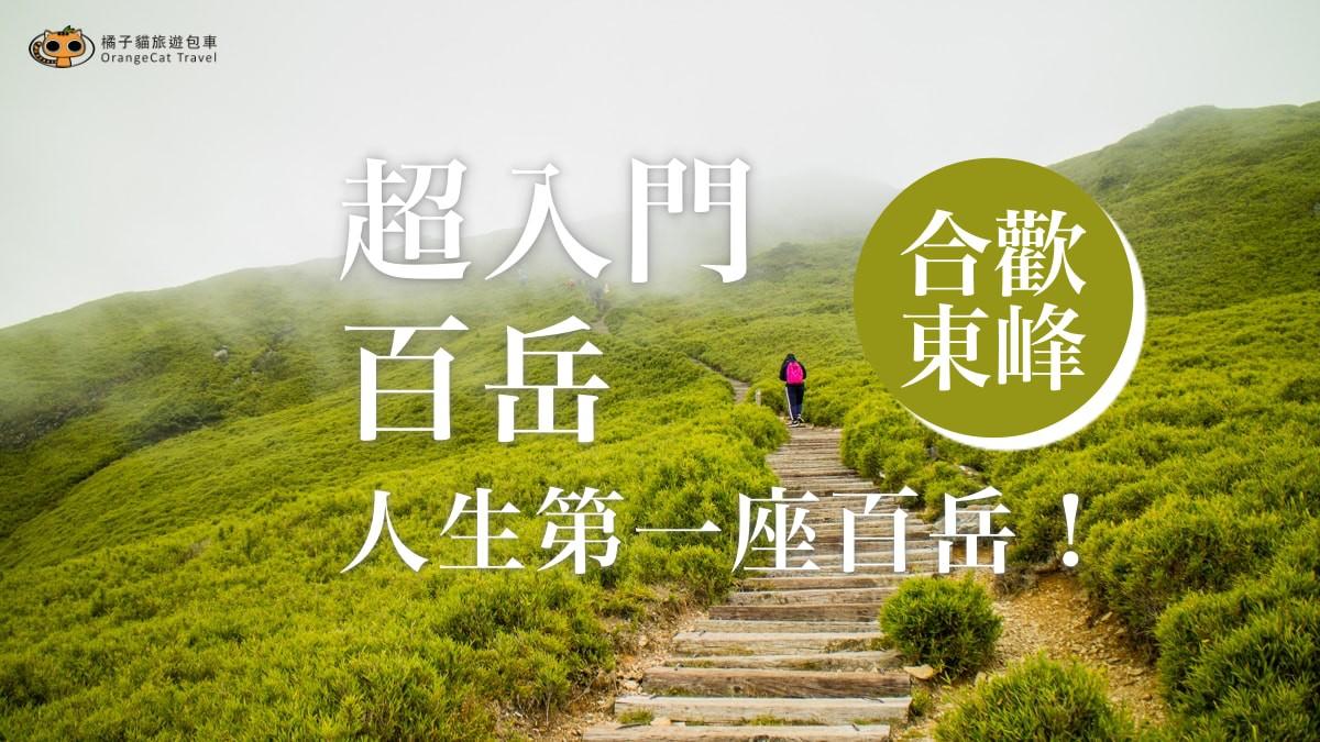 超入門百岳「合歡東峰」,攻下人生第一座百岳!